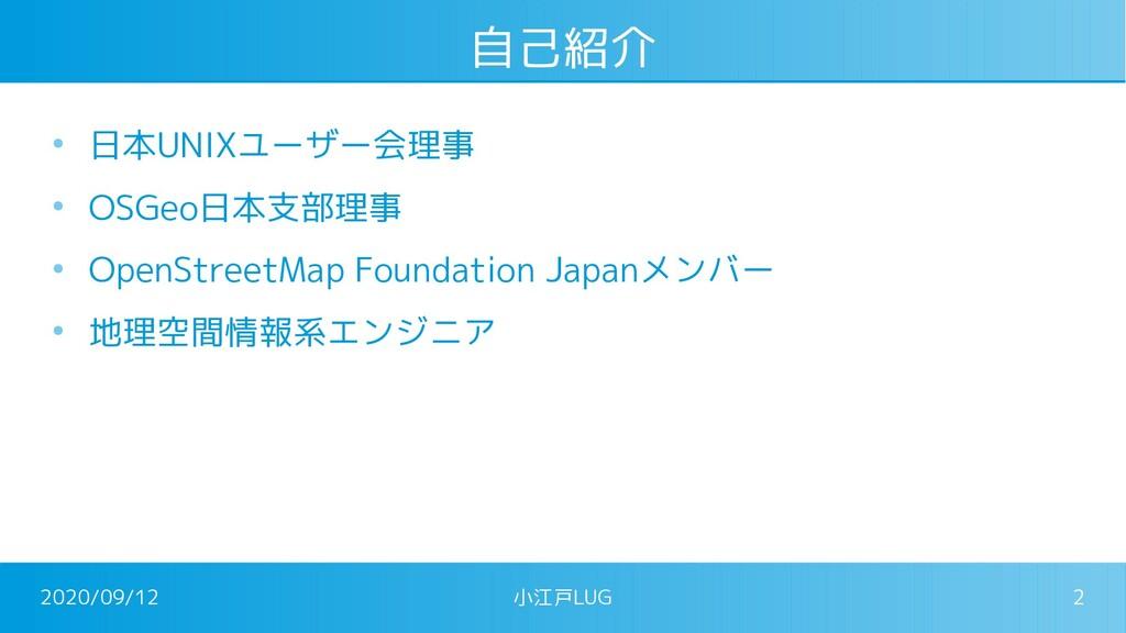 2020/09/12 小江戸LUG 2 自己紹介 ● 日本UNIXユーザー会理事 ● OSGe...