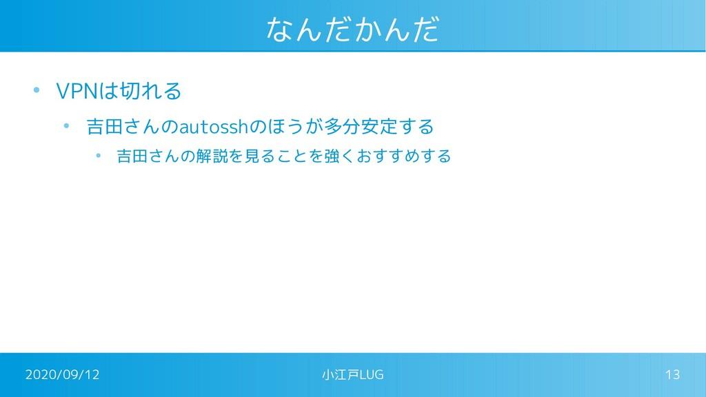 2020/09/12 小江戸LUG 13 なんだかんだ ● VPNは切れる ● 吉田さんのau...
