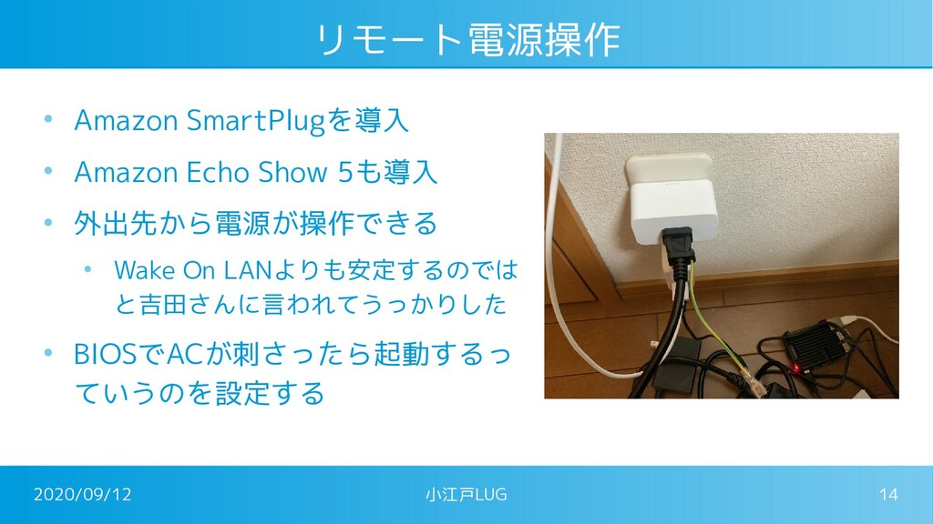 2020/09/12 小江戸LUG 14 リモート電源操作 ● Amazon SmartPlu...