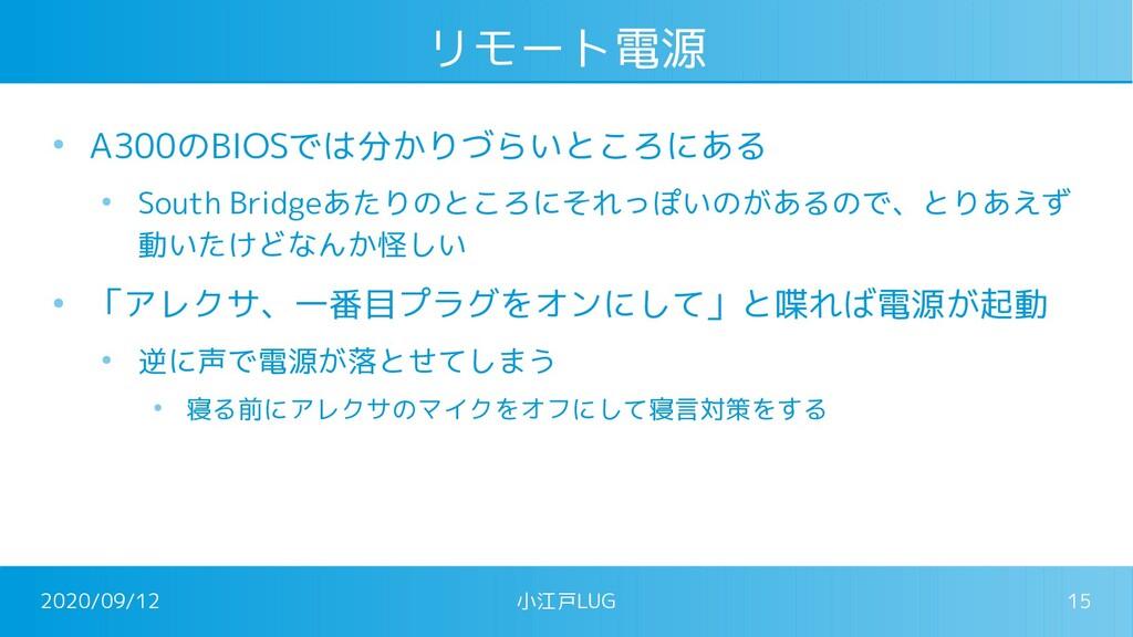 2020/09/12 小江戸LUG 15 リモート電源 ● A300のBIOSでは分かりづらい...