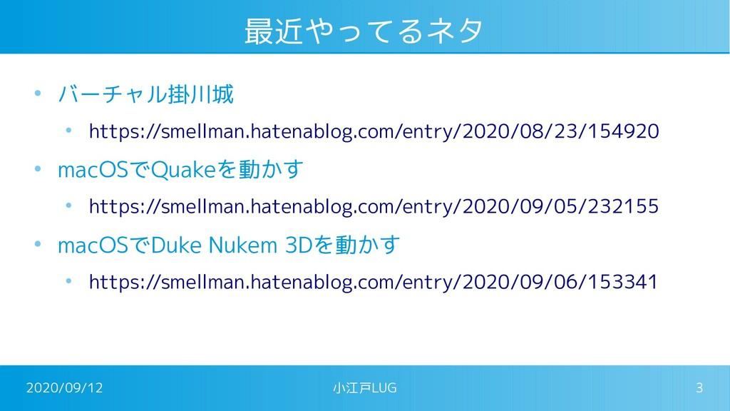 2020/09/12 小江戸LUG 3 最近やってるネタ ● バーチャル掛川城 ● https...