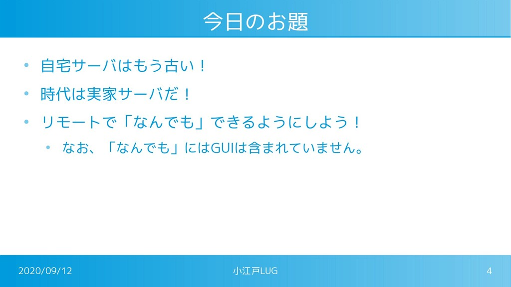 2020/09/12 小江戸LUG 4 今日のお題 ● 自宅サーバはもう古い! ● 時代は実家...