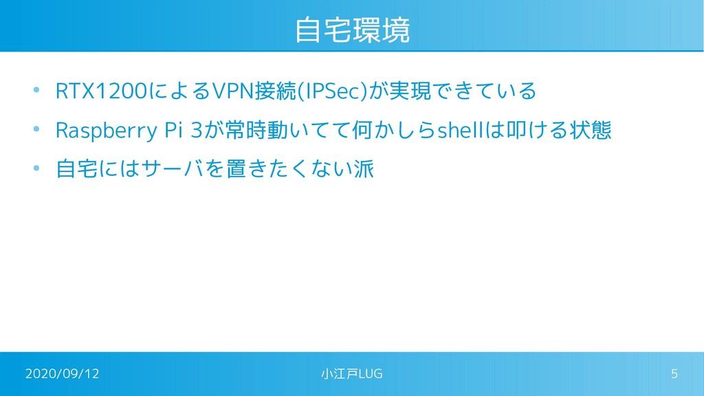 2020/09/12 小江戸LUG 5 自宅環境 ● RTX1200によるVPN接続(IPSe...