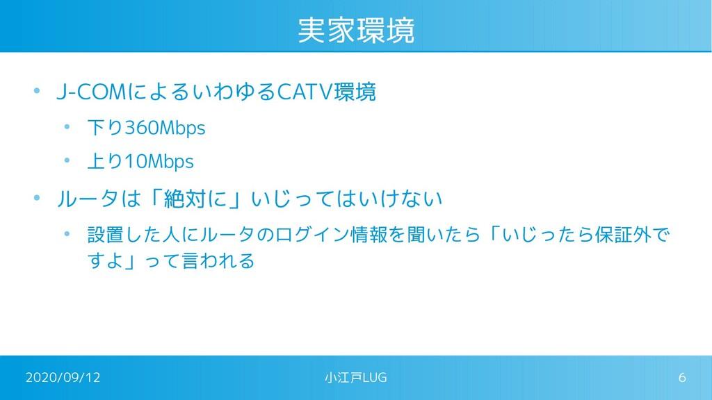 2020/09/12 小江戸LUG 6 実家環境 ● J-COMによるいわゆるCATV環境 ●...