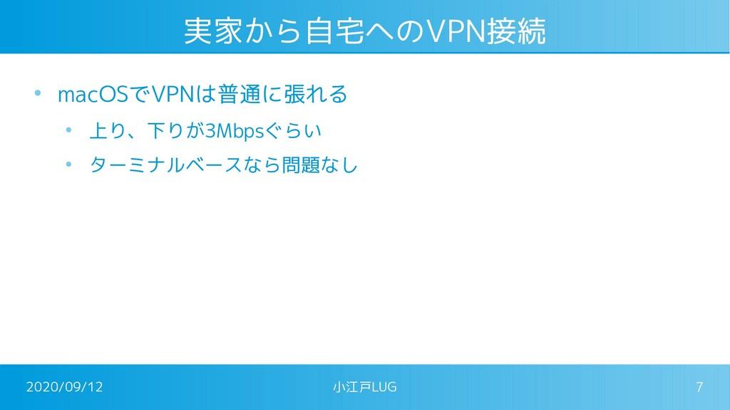 2020/09/12 小江戸LUG 7 実家から自宅へのVPN接続 ● macOSでVPNは普...