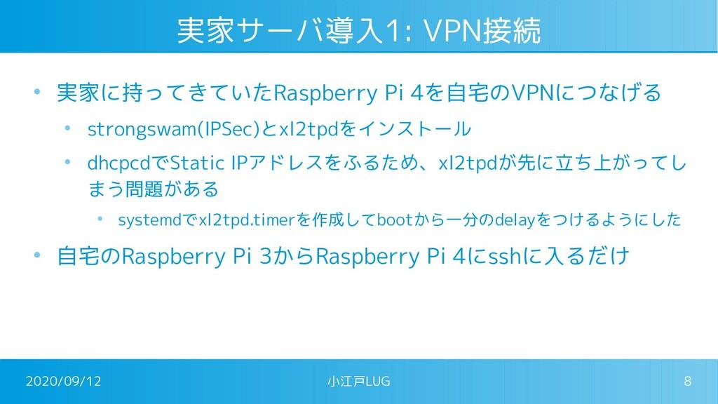 2020/09/12 小江戸LUG 8 実家サーバ導入1: VPN接続 ● 実家に持ってきてい...