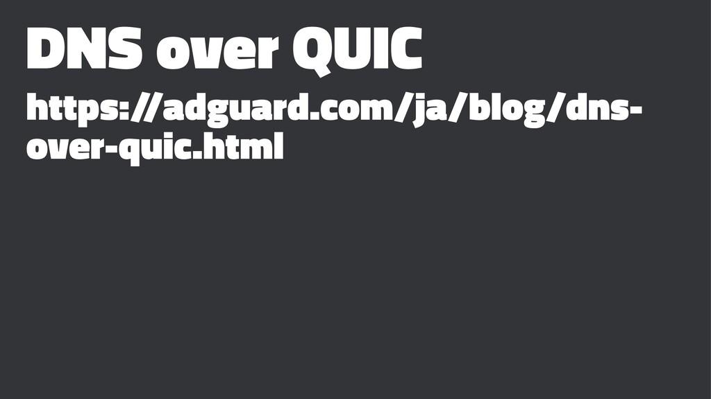 DNS over QUIC https:/ /adguard.com/ja/blog/dns-...