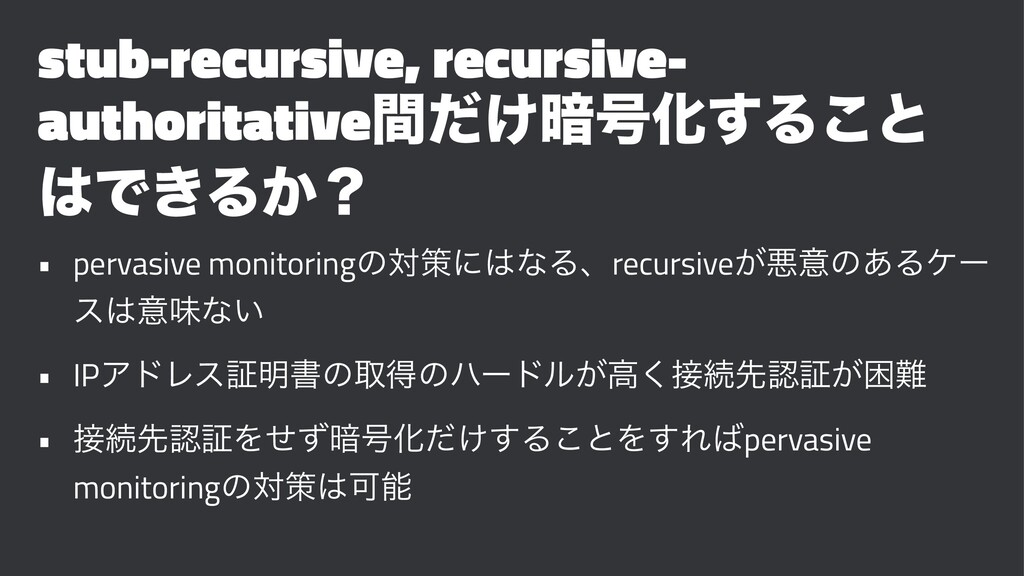 stub-recursive, recursive- authoritative͚ؒͩ҉߸Խ͢...
