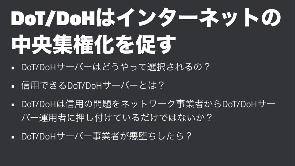 DoT/DoHΠϯλʔωοτͷ தԝूݖԽΛଅ͢ • DoT/DoHαʔόʔͲ͏ͬͯબ...
