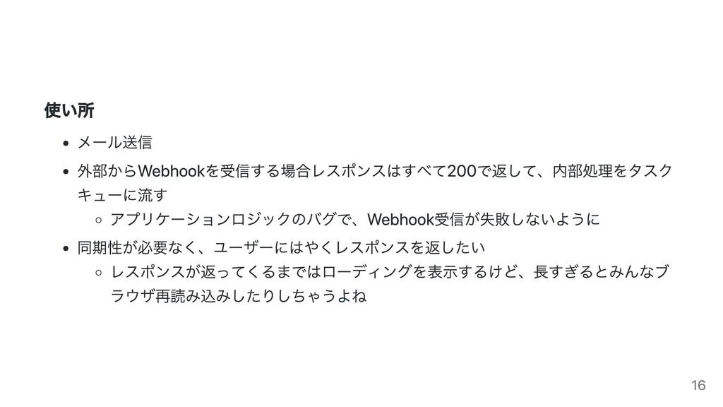使い所 メール送信 外部からWebhookを受信する場合レスポンスはすべて200で返して、内部...
