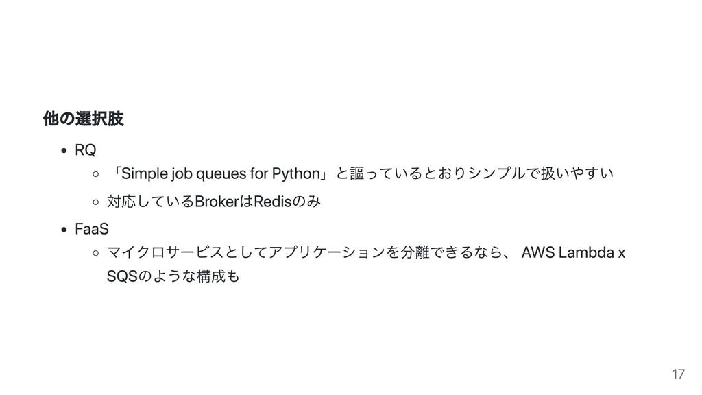他の選択肢 RQ 「Simple job queues for Python」と謳っているとお...