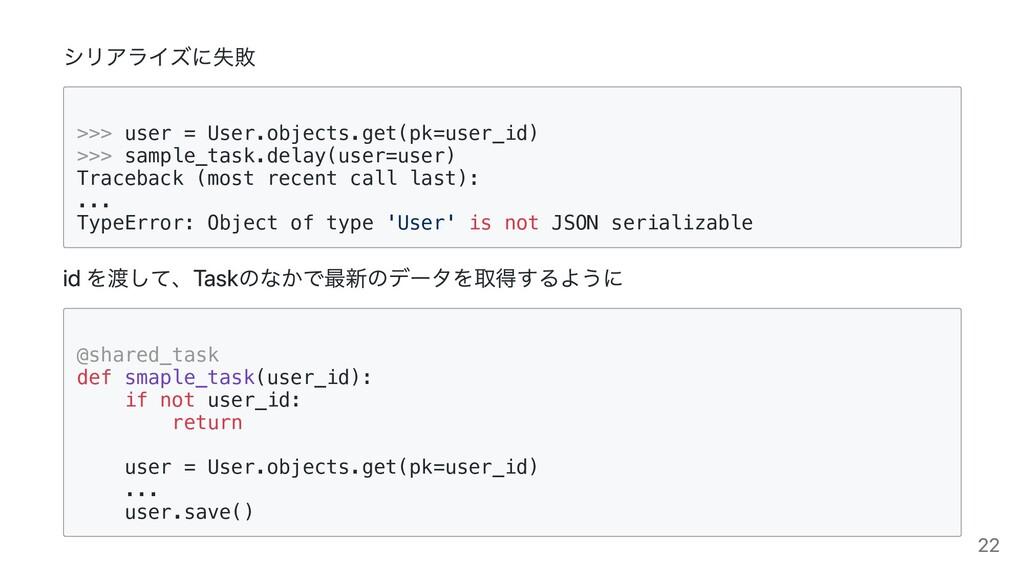シリアライズに失敗 >>> user = User.objects.get(pk=user_i...