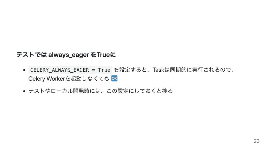テストでは always_eager をTrueに CELERY_ALWAYS_EAGER =...