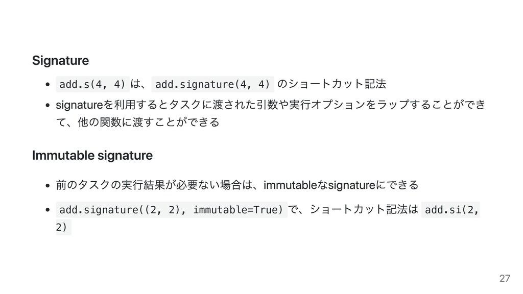Signature add.s(4, 4) は、 add.signature(4, 4) のシ...