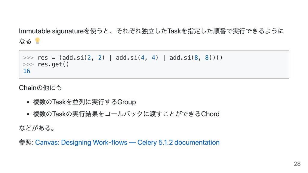 Immutable sigunatureを使うと、それぞれ独立したTaskを指定した順番で実行...