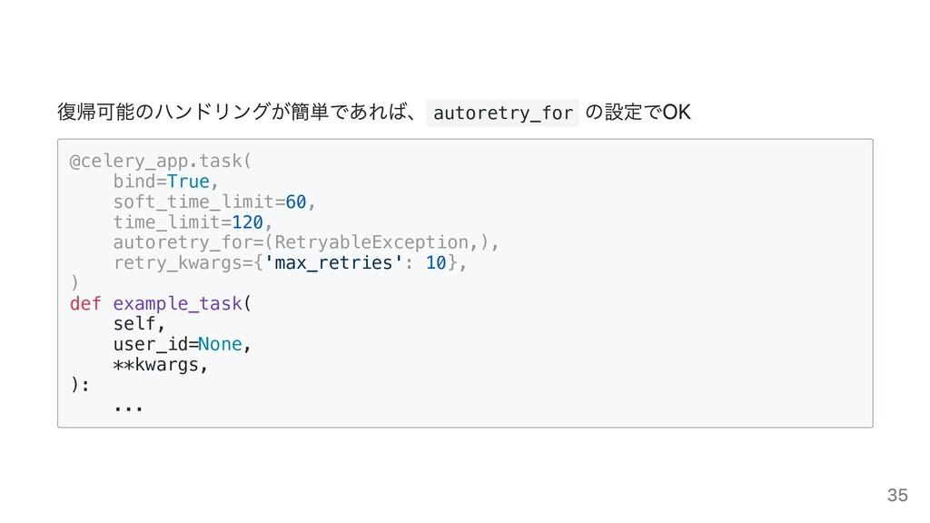 復帰可能のハンドリングが簡単であれば、 autoretry_for の設定でOK @celer...