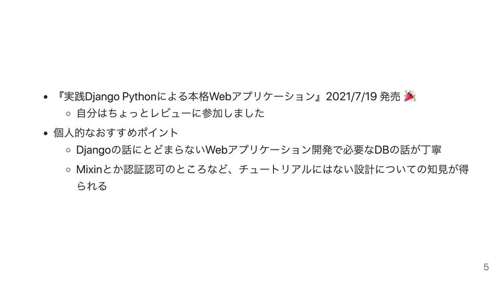『実践Django Pythonによる本格Webアプリケーション』2021/7/19 発売 自...