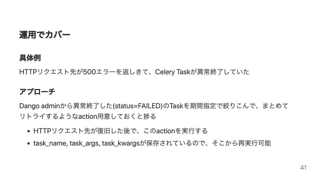 運用でカバー 具体例 HTTPリクエスト先が500エラーを返しきて、Celery Taskが異...