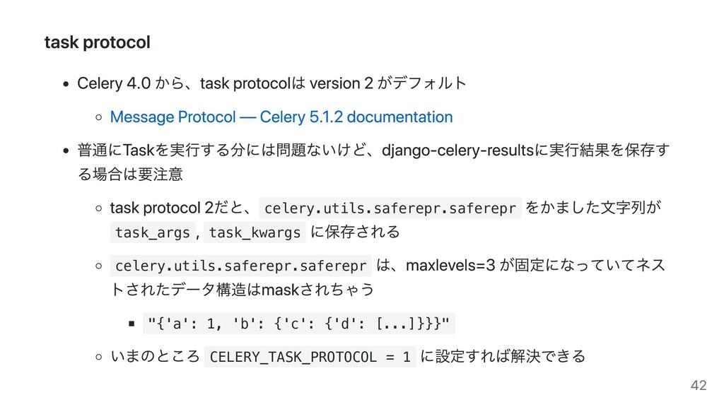 task protocol Celery 4.0 から、task protocolは vers...