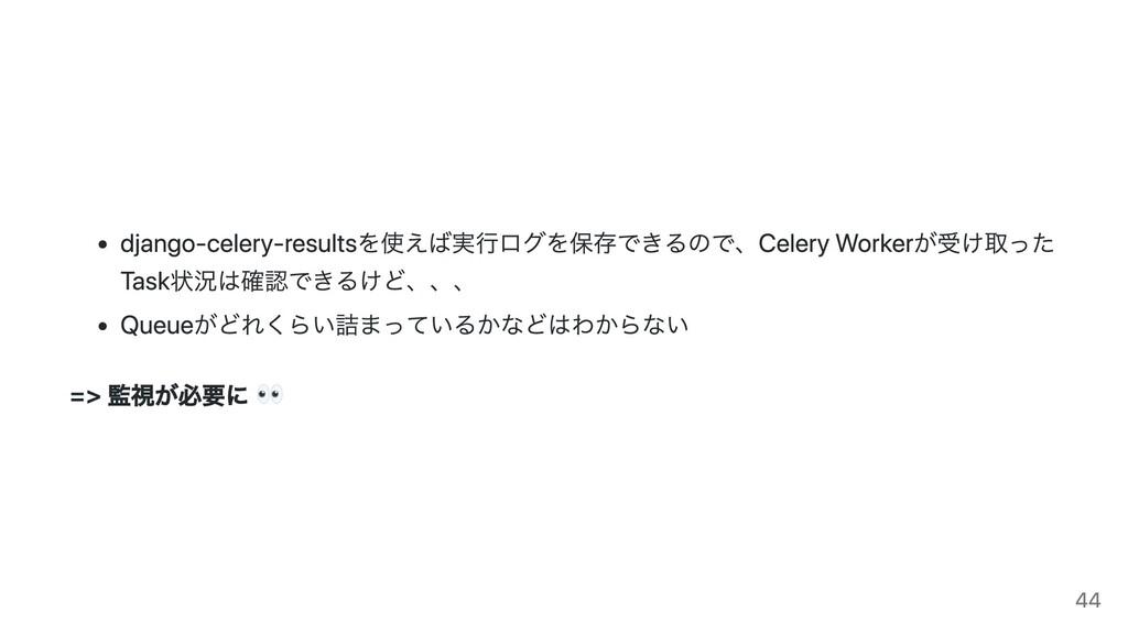 django-celery-resultsを使えば実行ログを保存できるので、Celery Wo...