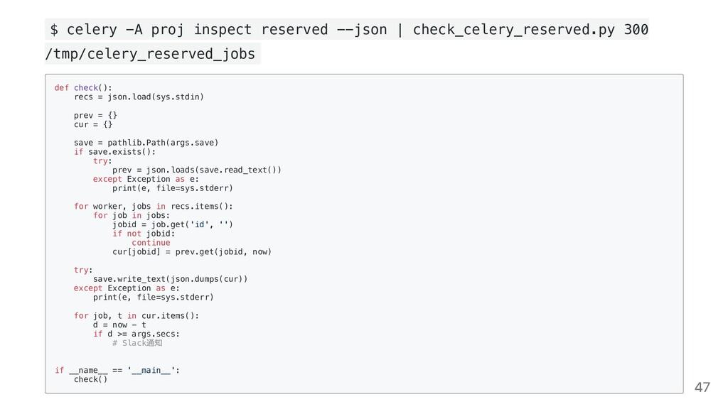 $ celery -A proj inspect reserved --json | chec...