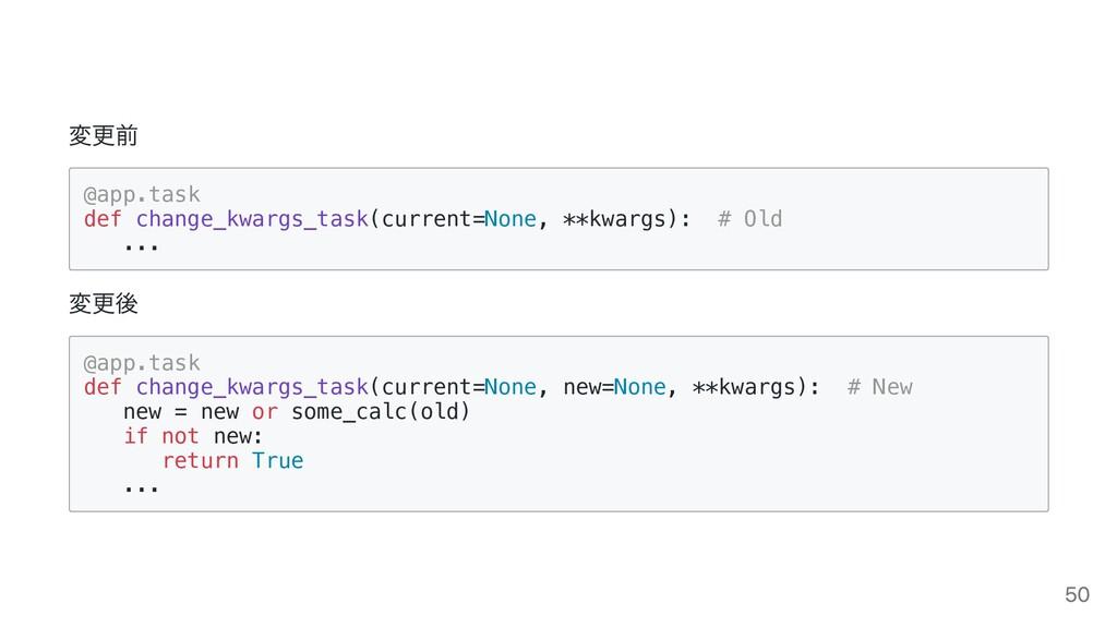変更前 @app.task  def change_kwargs_task(current=N...