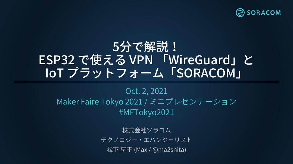 5分で解説! ESP32 で使える VPN 「WireGuard」と IoT プラットフォーム...