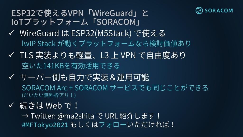 ESP32で使えるVPN「WireGuard」と IoTプラットフォーム「SORACOM」 ✓...