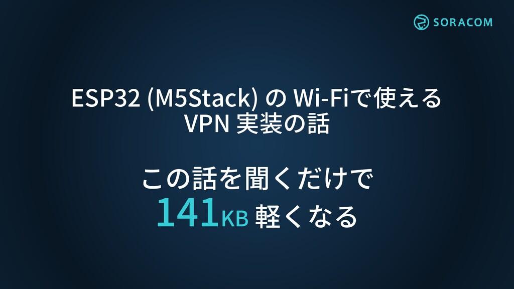 ESP32 (M5Stack) の Wi-Fiで使える VPN 実装の話 この話を聞くだけで ...