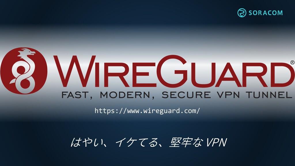 はやい、イケてる、堅牢な VPN https://www.wireguard.com/