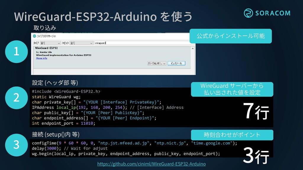 WireGuard-ESP32-Arduino を使う #include <WireGuard...