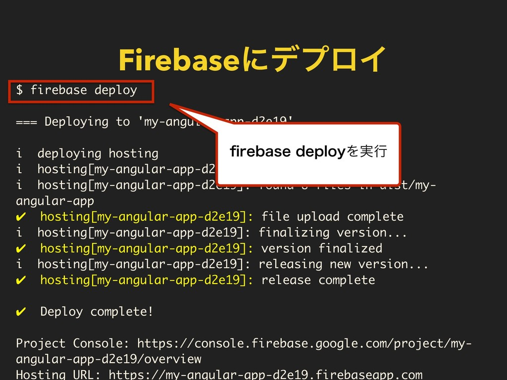$ firebase deploy === Deploying to 'my-angular-...