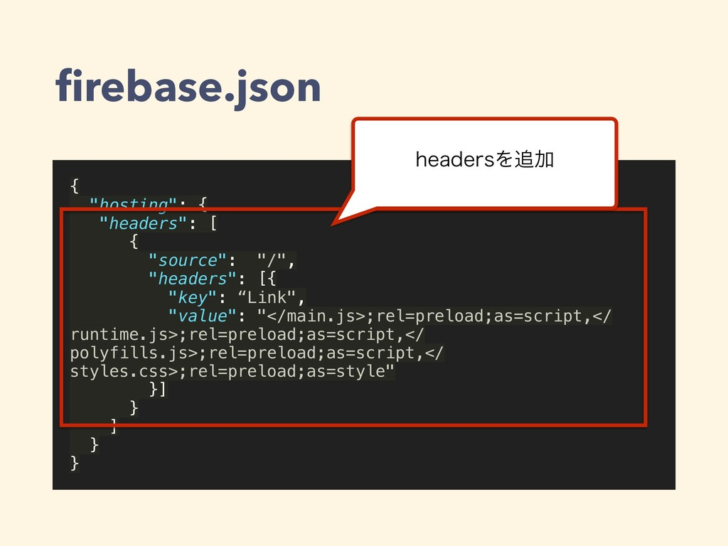 "firebase.json { ""hosting"": { ""headers"": [ { ""sou..."