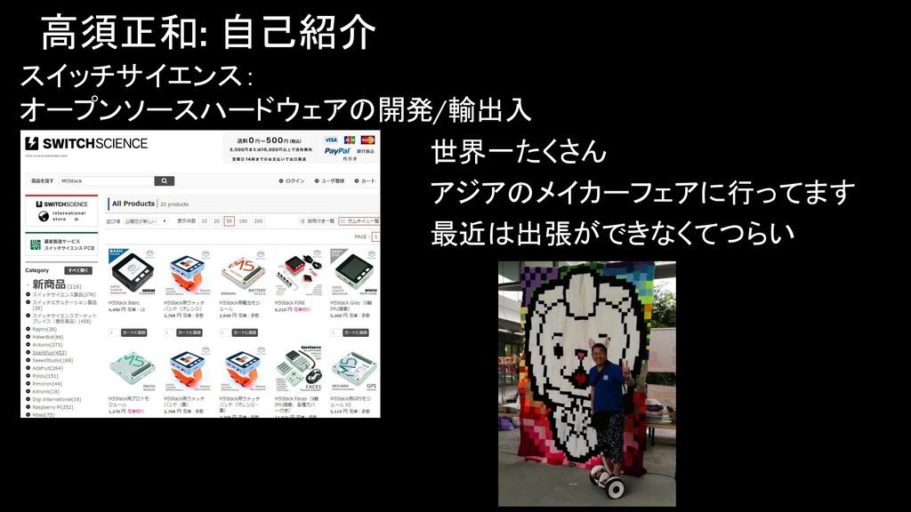 高須正和: 自己紹介 世界一たくさん アジアのメイカーフェアに行ってます 最近は出張ができなく...