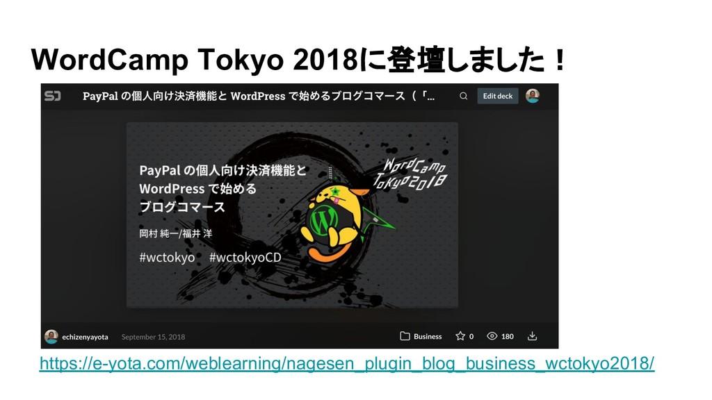 WordCamp Tokyo 2018に登壇しました! https://e-yota.com/...