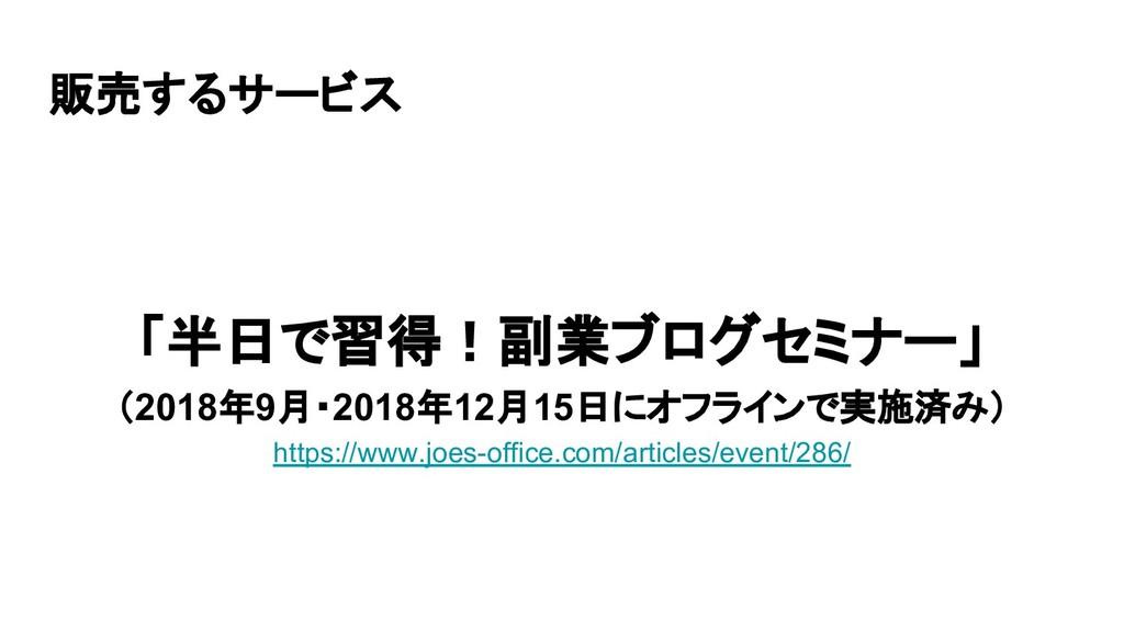 販売するサービス 「半日で習得!副業ブログセミナー」 (2018年9月・2018年12月15日...