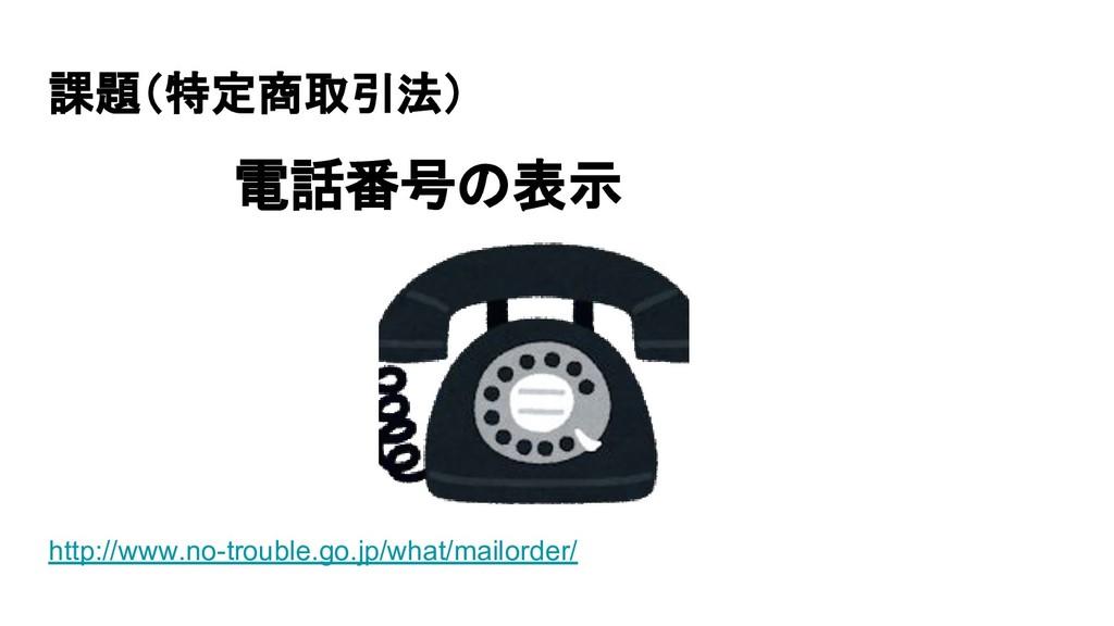 課題(特定商取引法)      電話番号の表示 http://www.no-trouble.g...