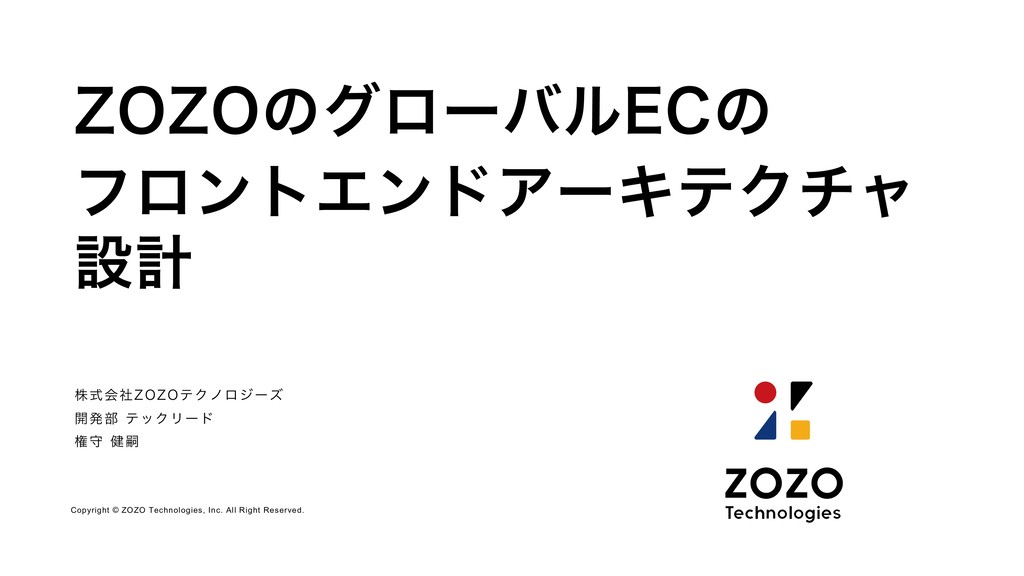 Copyright © ZOZO Technologies, Inc. All Right R...