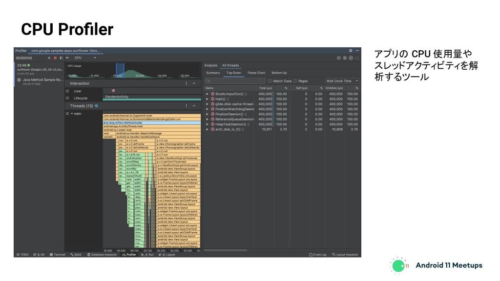 CPU Profiler アプリの CPU 使用量や スレッドアクティビティを解 析するツール