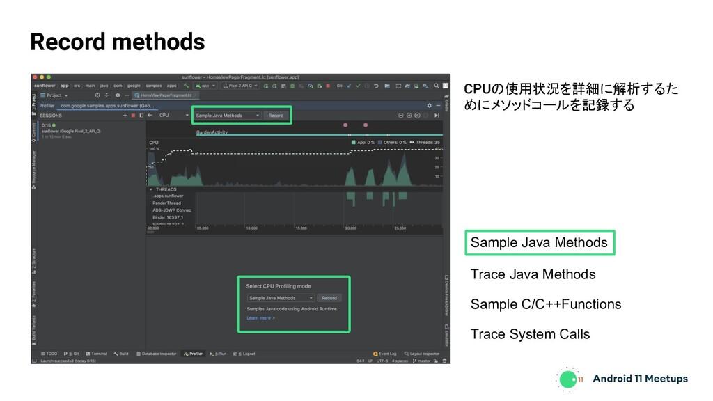 Record methods CPUの使用状況を詳細に解析するた めにメソッドコールを記録する...