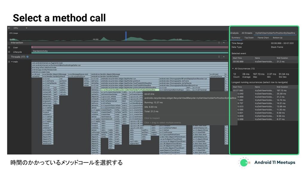 Select a method call 時間のかかっているメソッドコールを選択する