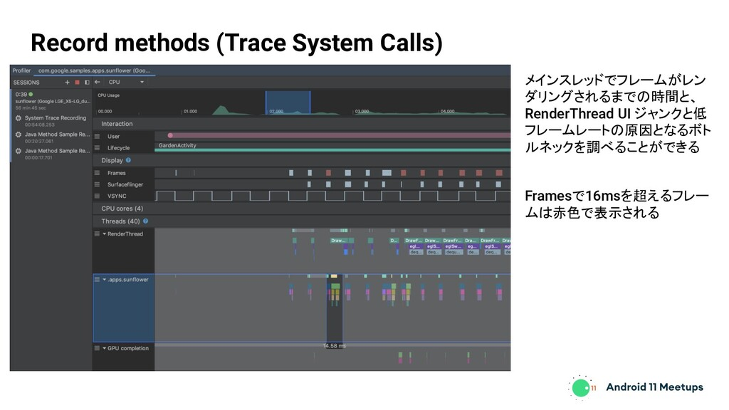 Record methods (Trace System Calls) メインスレッドでフレー...
