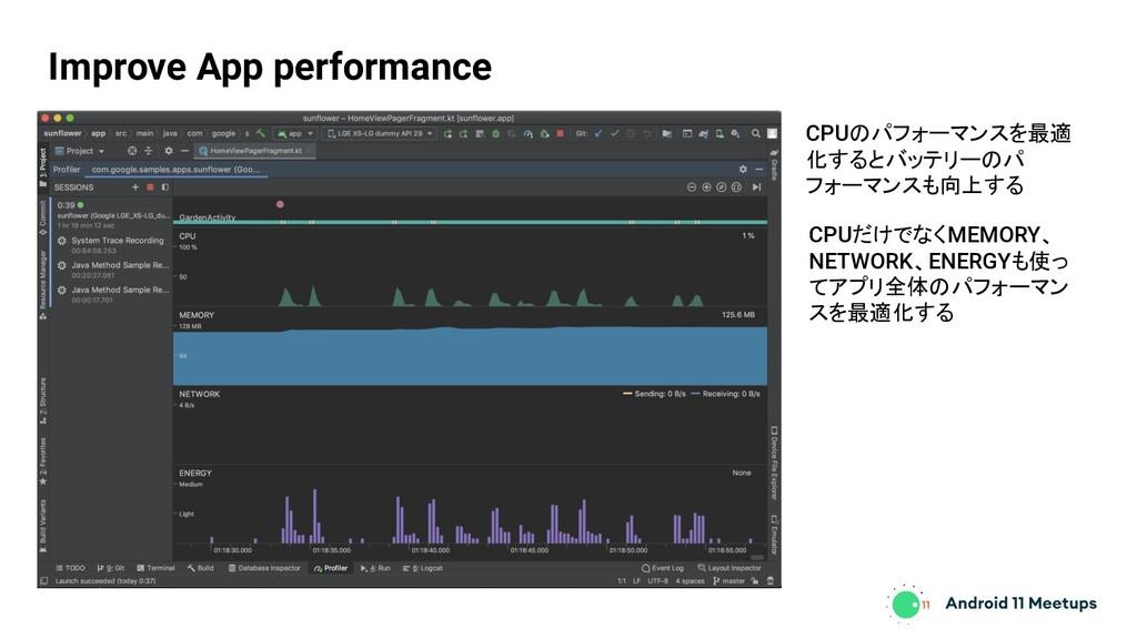 Improve App performance CPUのパフォーマンスを最適 化するとバッテリ...