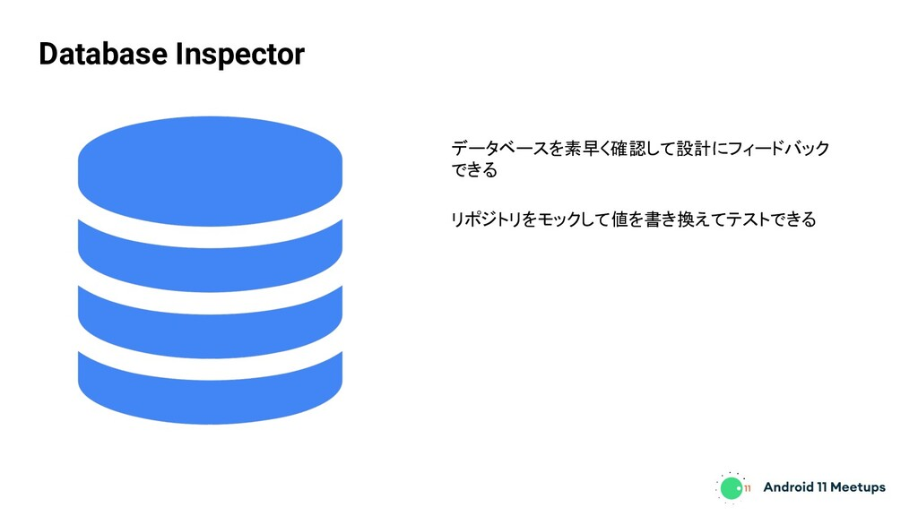 Database Inspector データベースを素早く確認して設計にフィードバック できる...