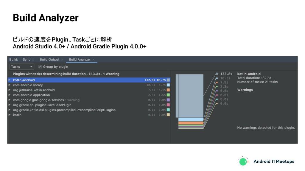 Build Analyzer ビルドの速度をPlugin、Taskごとに解析 Android ...