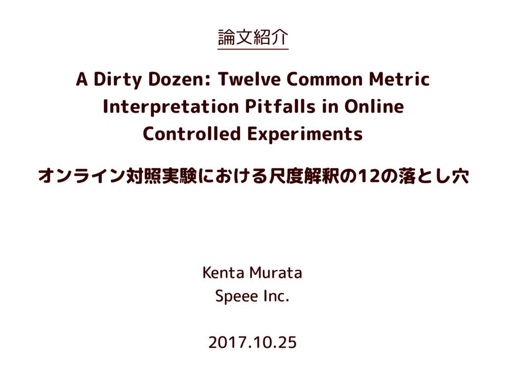 A Dirty Dozen: Twelve Common Metric Interpretat...