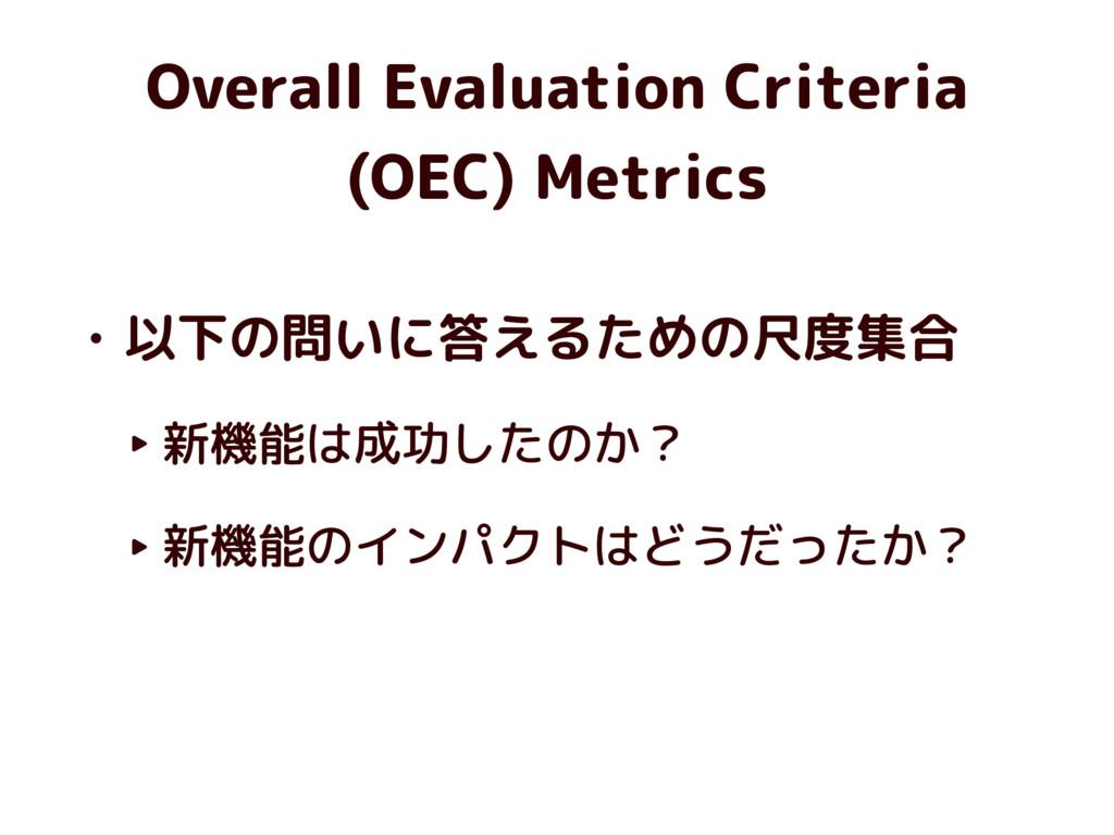 Overall Evaluation Criteria (OEC) Metrics • 以下の...