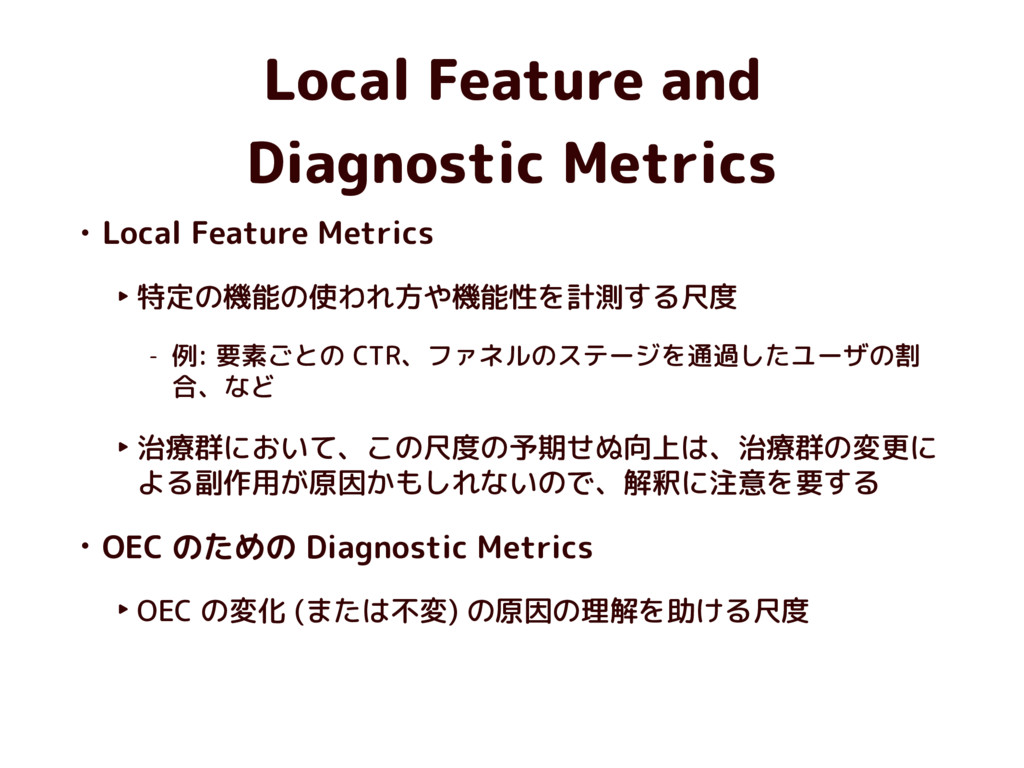 Local Feature and Diagnostic Metrics • Local F...