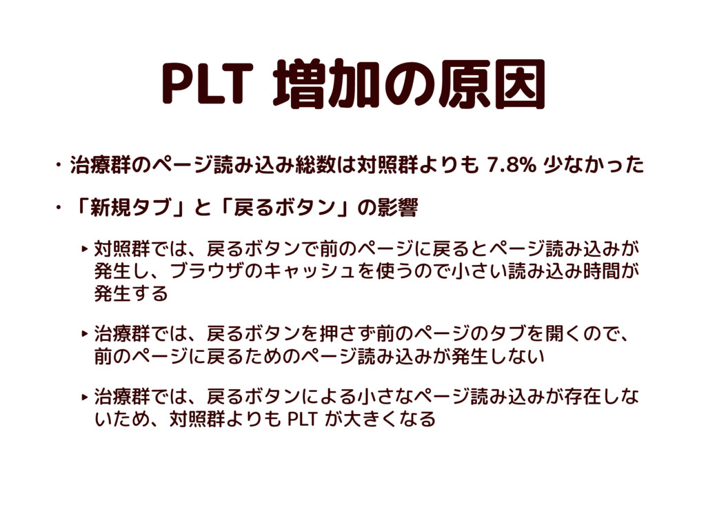 PLT 増加の原因 • 治療群のページ読み込み総数は対照群よりも 7.8% 少なかった • 「...