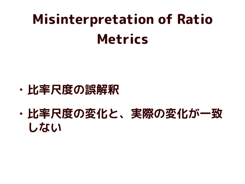 Misinterpretation of Ratio Metrics • 比率尺度の誤解釈 •...